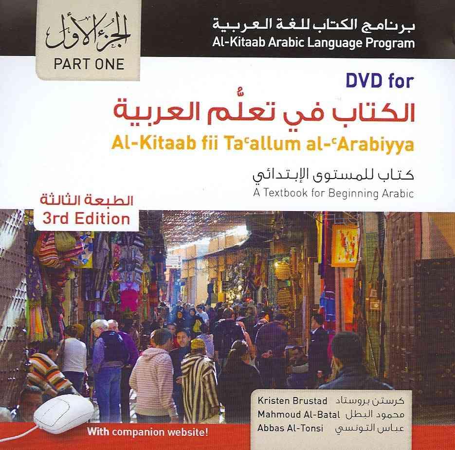 mahmoud al batal al kitab intermediate pdf